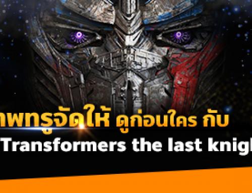 เทพทรู จัดให้ ลุ้นรับตั๋วหนัง Transformers the last Knight