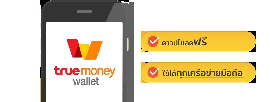 แอปทรูมันนี่วอลเล็ท truemoney wallet ดาวน์โหลดได้ทั้ง android app store play store ios