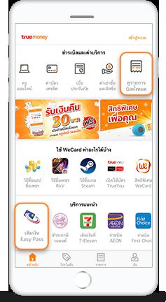 วิธีเติมเงิน easy pass ผ่าน app ฟรีค่าธรรมเนียม 1