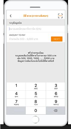วิธีเติมเงิน easy pass ผ่าน app ฟรีค่าธรรมเนียม 2