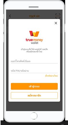 วิธีเติมเงิน easy pass ผ่าน app ฟรีค่าธรรมเนียม 3