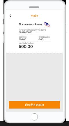 วิธีเติมเงิน easy pass ผ่าน app ฟรีค่าธรรมเนียม 4