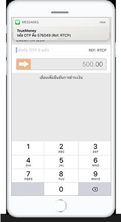 วิธีเติมเงิน easy pass ผ่าน app ฟรีค่าธรรมเนียม 5