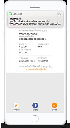 วิธีเติมเงิน easy pass ผ่าน app ฟรีค่าธรรมเนียม 6