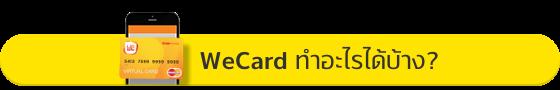 ไม่ต้องสมัครบัตรเครดิต ไม่ต้องใช้บัตรเครดิตก็เติมเกม ซื้อไอเทม เติม Steam ได้