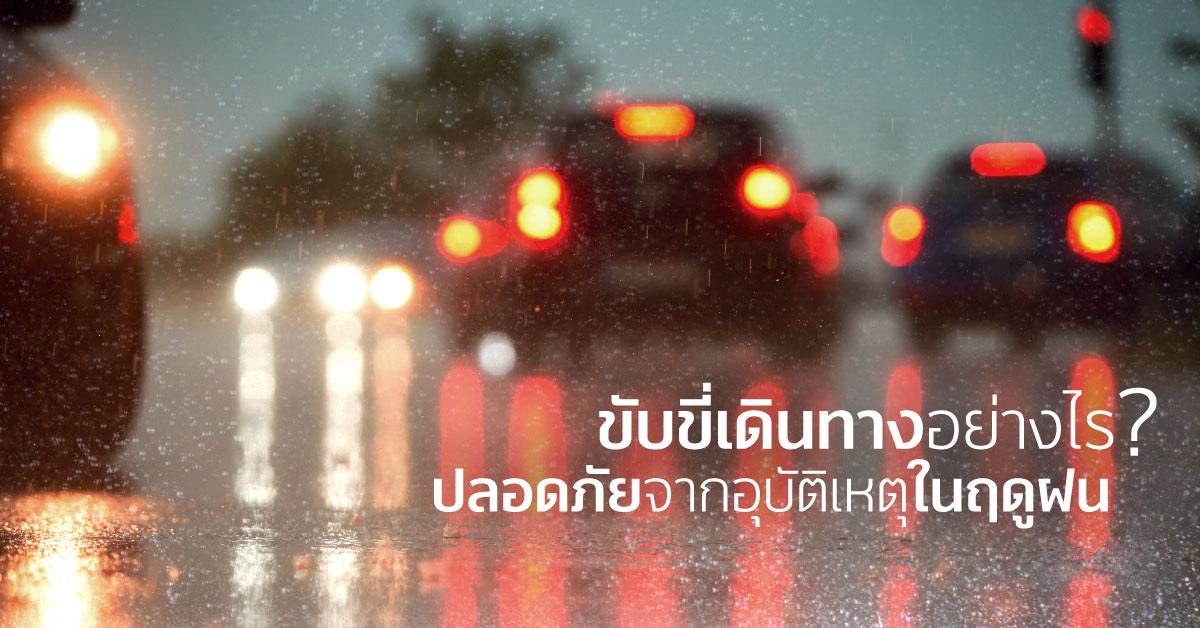 ขับขี่เดินทางอย่างไร ปลอดภัยจากอุบัติเหตุในฤดูฝน