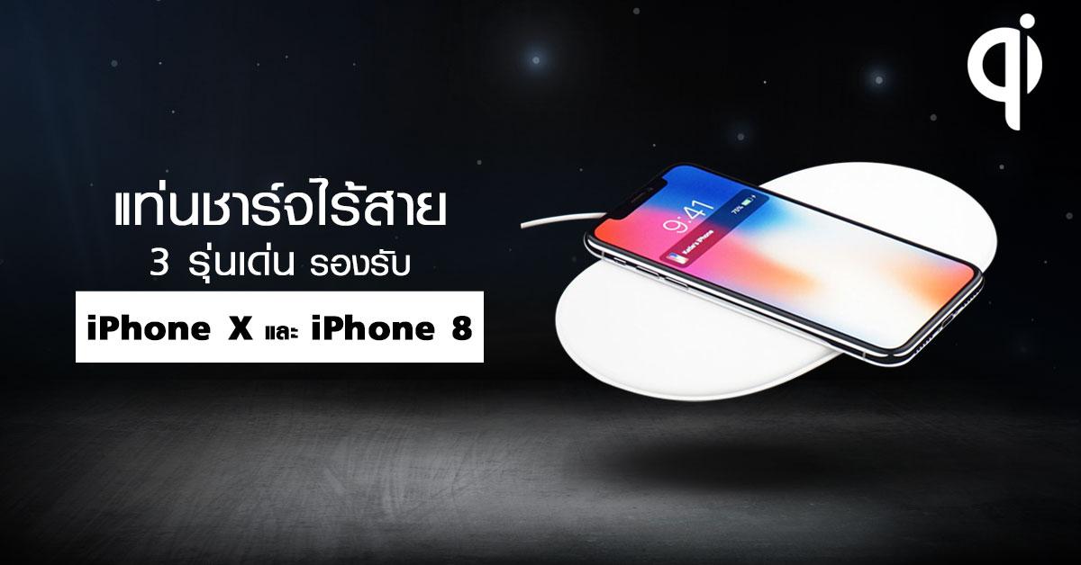 แท่นชาร์จมือถือไร้สาย 3 รุ่นเด่น รองรับ iPhone X และ iPhone 8