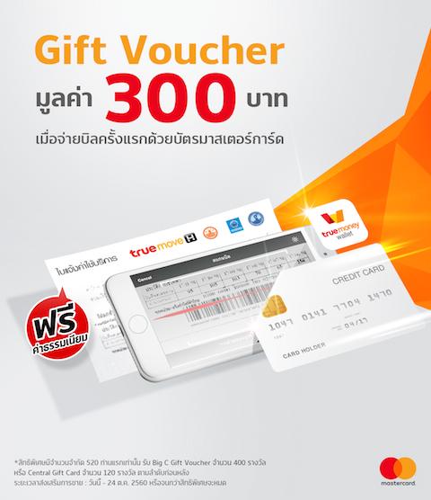 Gift Voucher มูลค่า 300 บาท เมื่อจ่ายบิลครั้งแรกด้วยบัตรมาสเตอร์การ์ด