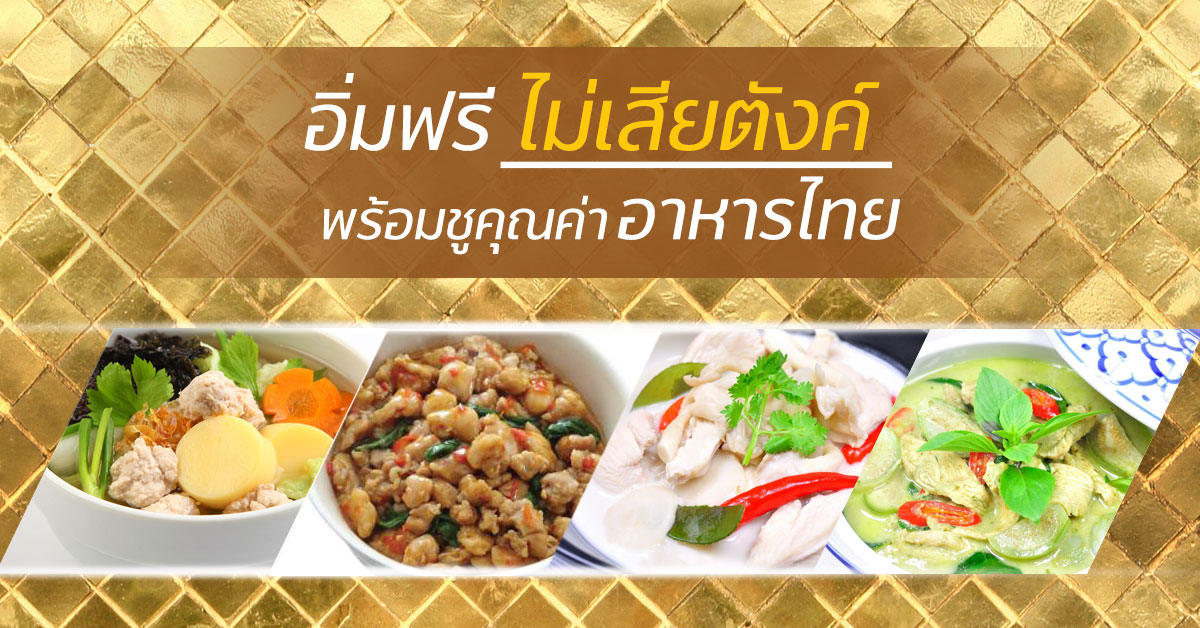 อิ่มฟรีไม่เสียตังค์ พร้อมชูคุณค่าอาหารไทย