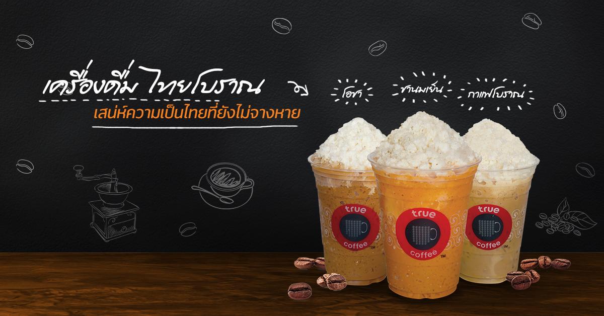 เครื่องดื่มไทยโบราณ เสน่ห์ความเป็นไทยที่ยังไม่จางหาย